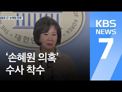 검찰, '손혜원 부동산 투기' 의혹 본격 수사 착수 / KBS뉴스(News)
