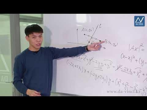 Уравнение прямой на плоскости видеоурок