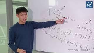 9 класс, 7 урок, Уравнение прямой