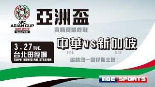 2019亞洲杯資格賽最終戰::中華TPE - 新加坡SIN ::網路直播 2019 AFC ASIAN CUP QUALIFIERS