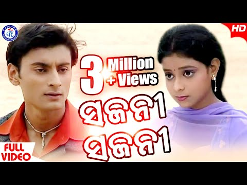 SAJANI SAJANI | Superhit Odia Songs | Oriya Superhit Songs | Pabitra Entertainment