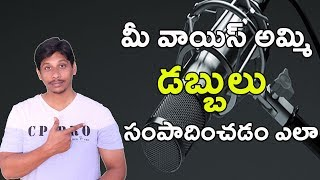 How to Earn money selling your voice Online Telugu