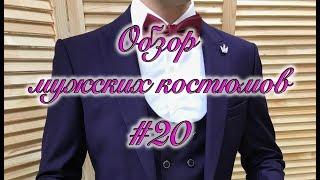 Обзор мужских костюмов #20