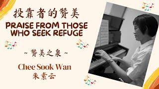 """""""投靠者的赞美 Praise From Those Who Seek Refuge"""" Hymn Piano Instrumental Cover"""