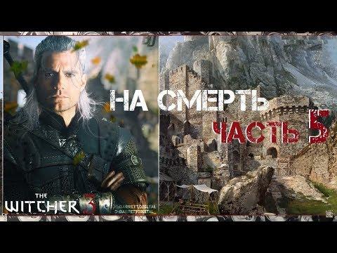 Witcher 3 - Болота, Ведьмы, Любофь... // На Смерть! // #женабаронагдеты?