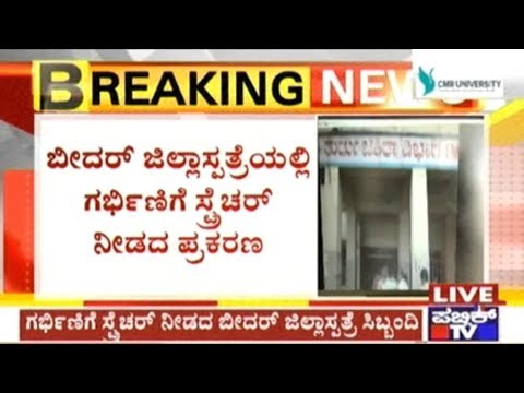 Bidar Dist. Hospital Incident: Doctors Say They Didnot Notice The Pregnant Woman