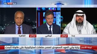 زيارة ولي العهد السعودي لمصر..ملفات استراتيجية على طاولة البحث