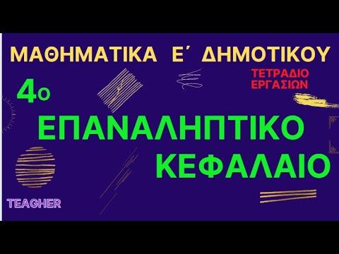 4o επαναληπτικό κεφάλαιο ΤΕΤΡΑΔΙΟ ΕΡΓΑΣΙΩΝ