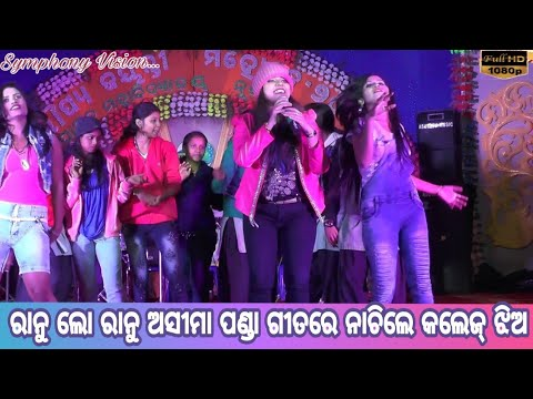 Ranu lo ranu odia Song Stage show video by Asima panda|| new odia song Hd