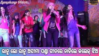 Ranu lo ranu odia Song Stage show by Asima panda|| new odia song Hd
