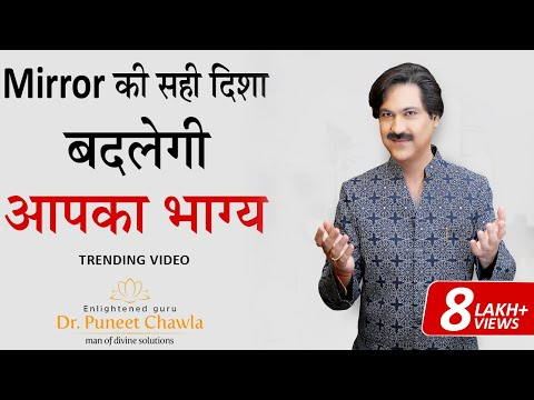 How Mirrors in the House Affect Money and Health Status ? Vastu Shastra Tips