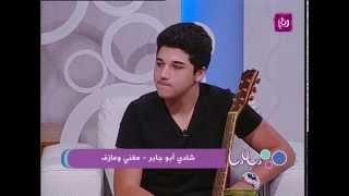 موهبة العزف والغناء - شادي أبو جابر