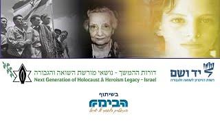 """טקס יום השואה תשפ""""א של עמותת דורות ההמשך screenshot 4"""