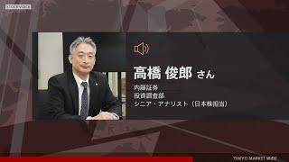 新興市場の話題 9月24日 内藤証券 高橋俊郎さん