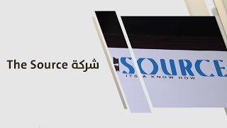 شركة The Source