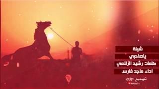 شيلة ياصاحبي مال المشاريه داعي كلمات رشيد الزلامي رحمه الله اداء ماجد فارس