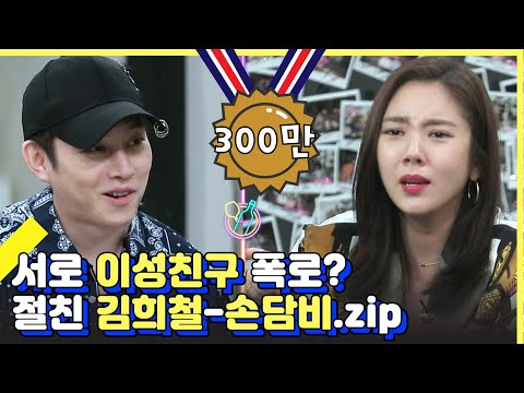 (ENG SUB) BFFs in Real Life, Son Dam Bi x Kim Hee Chul&#39s Non-stop Expose of Each OtherLife Bar