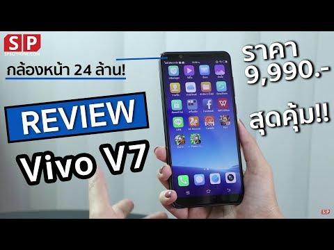 [Review] Vivo V7 หน้าจอ 18:9 กล้องหน้า 24 ล้าน ราคาเพียง 9,990 บาท !!