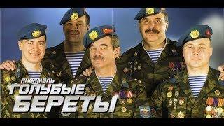 """Концерт """"Голубых беретов"""" 2018"""