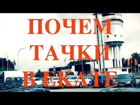 Почем Тачки на Урале, Екатеринбург, Белая Башня. Без толщиномера все видно.