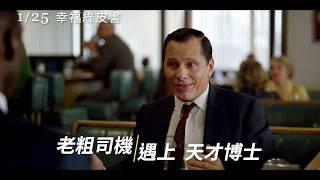【幸福綠皮書】Green Book 30秒預告~01/25 暖心上映