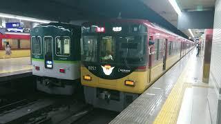 【京阪本線】三条駅 特急:淀屋橋行