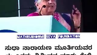 Sudha narayan Best speech || Must watch Kannada speech Infosys narayan murty wife