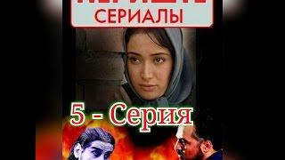Периште 5 - Серия