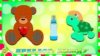 Учим предлоги. Предлог МЕЖДУ. Развивающие мультфильмы для детей.