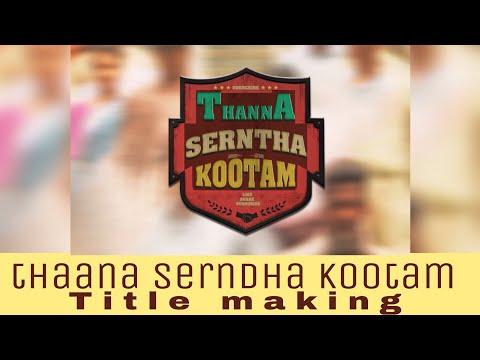 Thaana Serndha Kootam Title Making   Surya   Keerthy Suresh   Senthil   Vignas Sivan   Studio Green