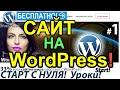 Как создать быстро сайт WordPress landing и интернет магазина с параллаксом Новости сайта  🌟 Урок 1
