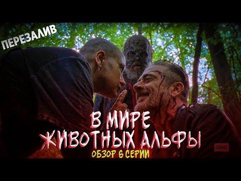 НИГАН В МИРЕ ЖИВОТНЫХ | Ходячие мертвецы 10 сезон 6 серия Обзор (Перезалив)