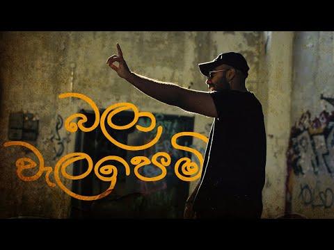 Costa X Master D බලා වැලපෙමි Bala Walapemi Official Music Video