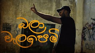 Costa x Master D - බලා වැලපෙමි Bala Walapemi (Official Music Video)