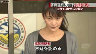 コカイン使用、タレントの高部あい容疑者を釈放 東京地検 高部あい 検索動画 29