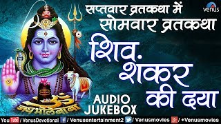 Download शिव शंकर की दया | Shiv Shankar Ki Daya | Somvaar Vrat Katha | JUKEBOX | Lord Shiva Devotional Songs MP3 song and Music Video