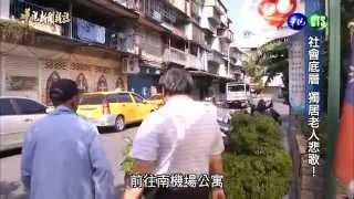【社會底層 獨居老人悲歌】華視新聞雜誌 2014.12.27