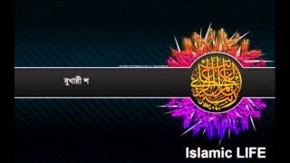 Bkhura Sharif 12 no hadith