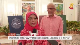 总统府开放日: 哈莉玛总统为纪念币和书籍揭幕