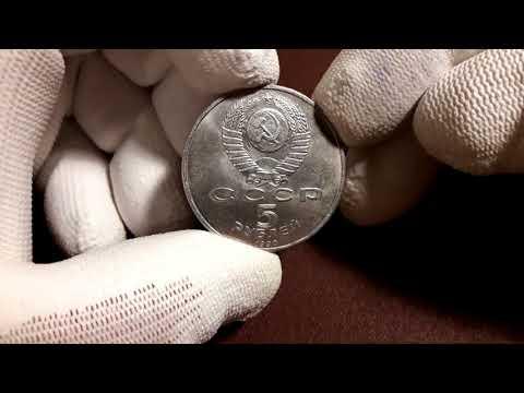 Монета 5 рублей СССР,  Матенадаран