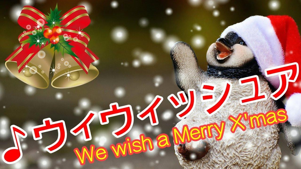 ウィッシュ アメリー クリスマス ウィ