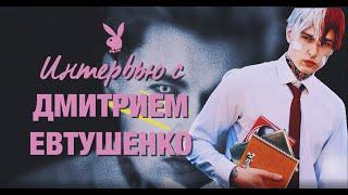 «Я научился есть стекло»: интервью Playboy с фокусником Димой Евтушенко