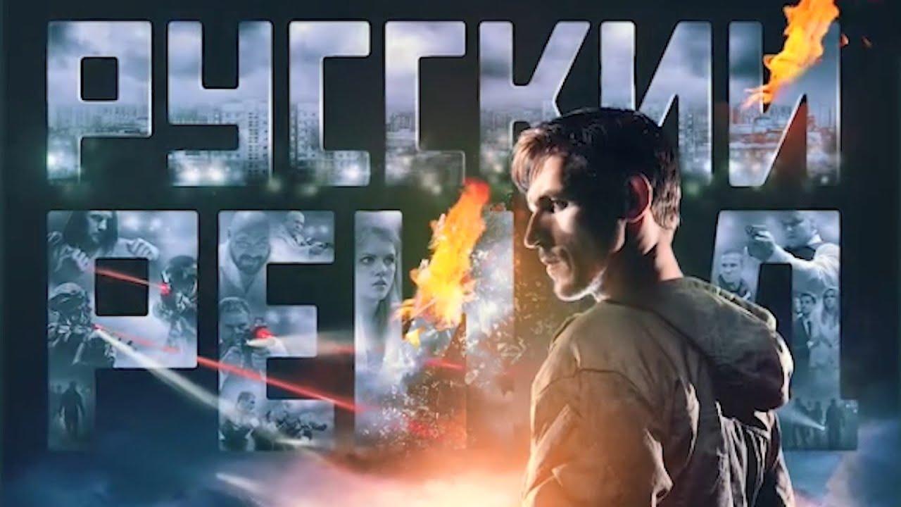 Russkij Rejd 2020 Obzor Filma Ivan Kotik Vs Vladimir Mineev Kirill Sarychev Youtube