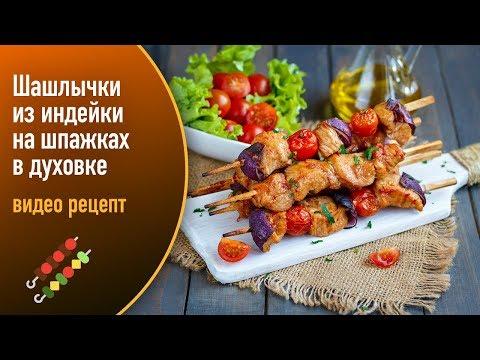 Шашлычки из индейки на шпажках в духовке — видео рецепт
