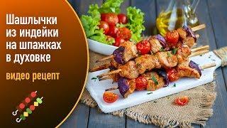 видео Как приготовить куриные шашлычки на шпажках в духовке по пошаговому рецепту и фото