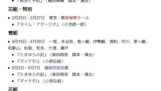 「1989年の宝塚歌劇公演一覧」とは ウィキ動画