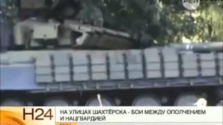 На улицах Шахтерска идут бои между ополчением и нацгвардией