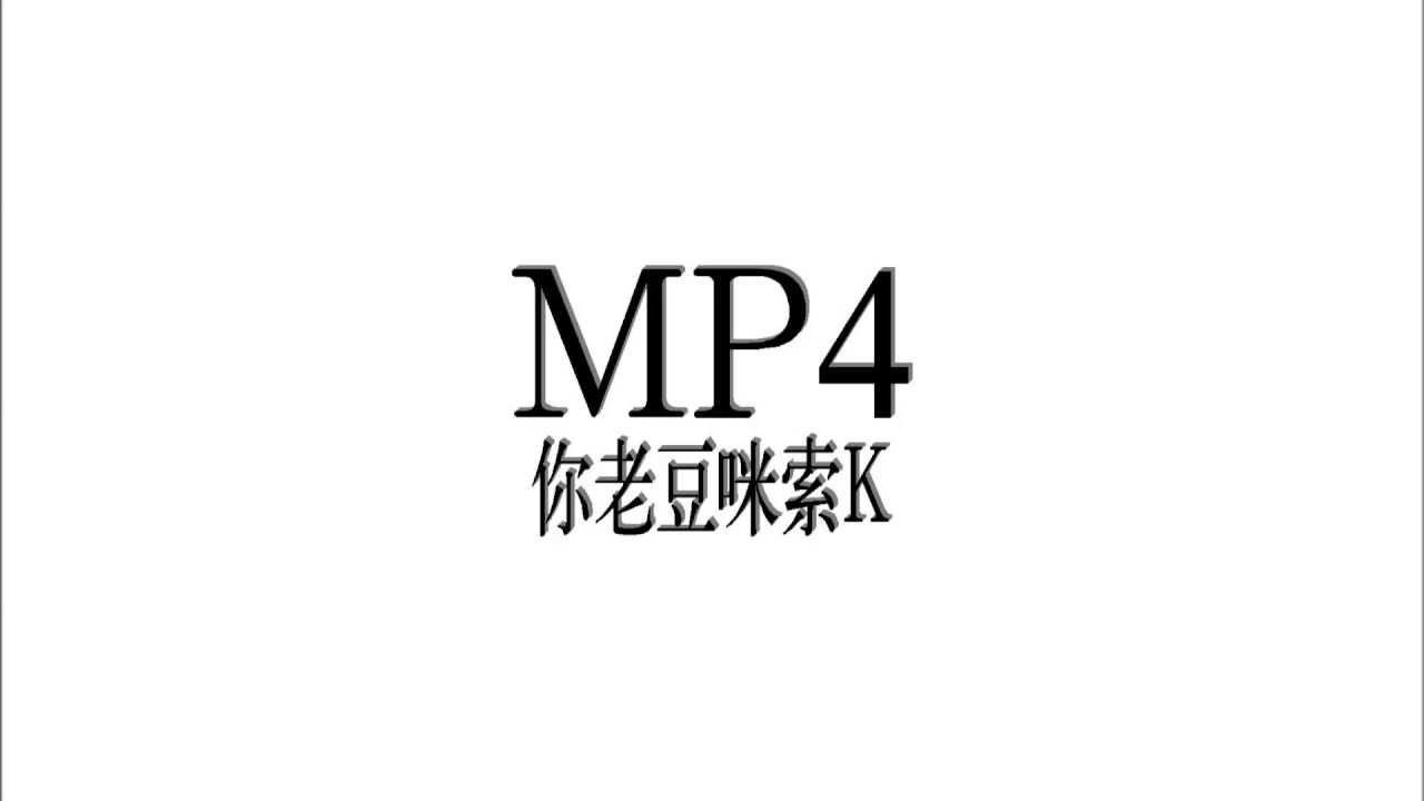 Download MP4 - 你老豆咪索茄 (Audio)