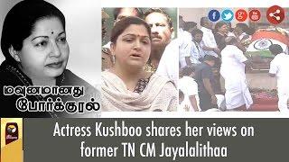 Actress Kushboo shares her views on former TN CM Jayalalithaa