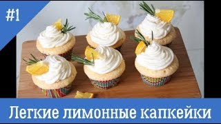 Легкие лимонные капкейки   Лучшие кулинарные рецепты